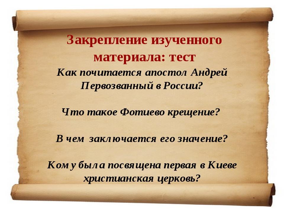 Как почитается апостол Андрей Первозванный в России? Что такое Фотиево крещен...