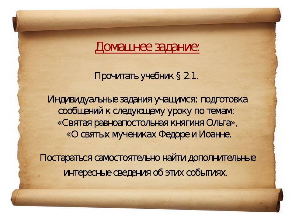 Домашнее задание: Прочитать учебник § 2.1. Индивидуальные задания учащимся: п...