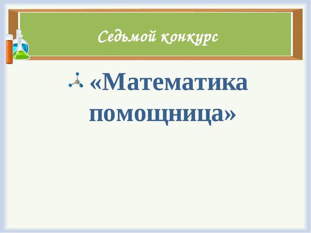 Седьмой конкурс «Математика помощница»