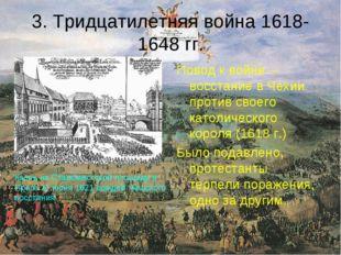 3. Тридцатилетняя война 1618-1648 гг. Повод к войне – восстание в Чехии проти