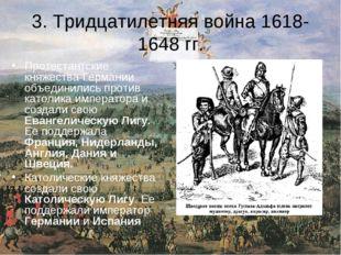 3. Тридцатилетняя война 1618-1648 гг. Протестантские княжества Германии объед