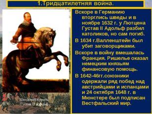 Шведский король Густав II Адольф Вскоре в Германию вторглись шведы и в ноябре