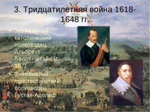 3. Тридцатилетняя война 1618-1648 гг. Знаменитый католический полководец – Ал