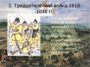 3. Тридцатилетняя война 1618-1648 гг. О ходе основных событий войны прочитайт