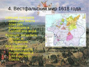 4. Вестфальский мир 1618 года Швеция получила немецкие земли близ рек, впадав