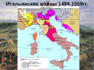 Итальянские войны 1494-1559гг.