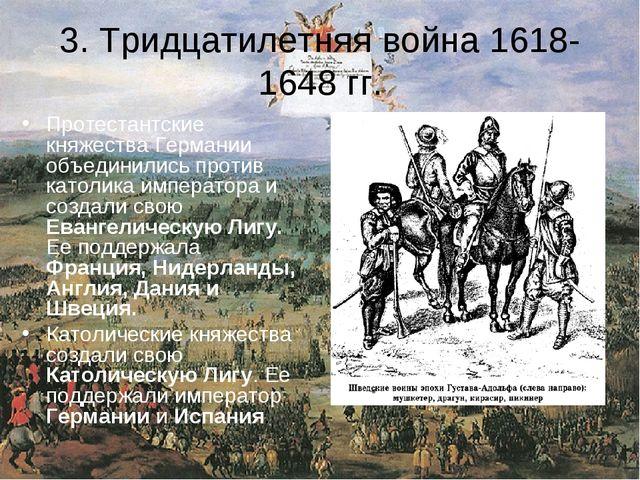 3. Тридцатилетняя война 1618-1648 гг. Протестантские княжества Германии объед...