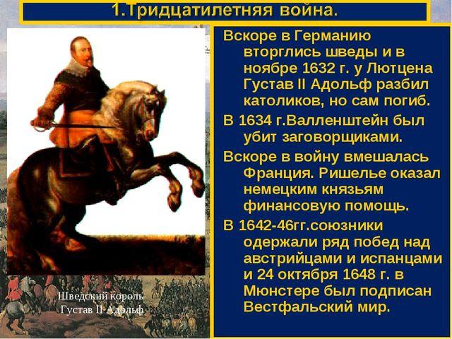 Шведский король Густав II Адольф Вскоре в Германию вторглись шведы и в ноябре...