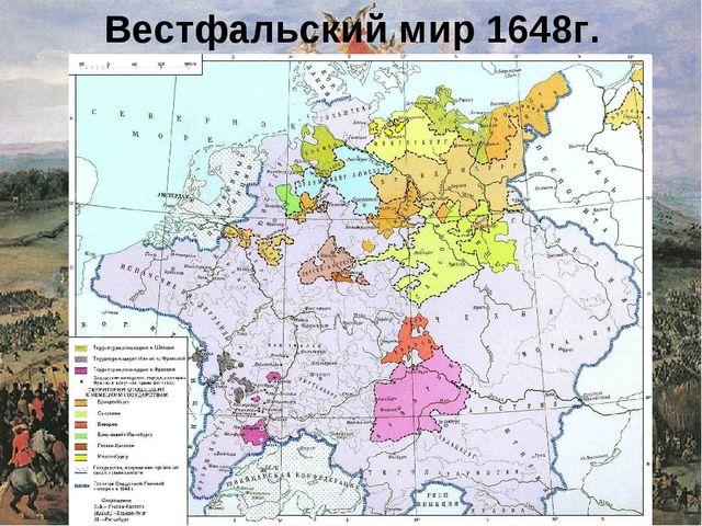 Вестфальский мир 1648г.