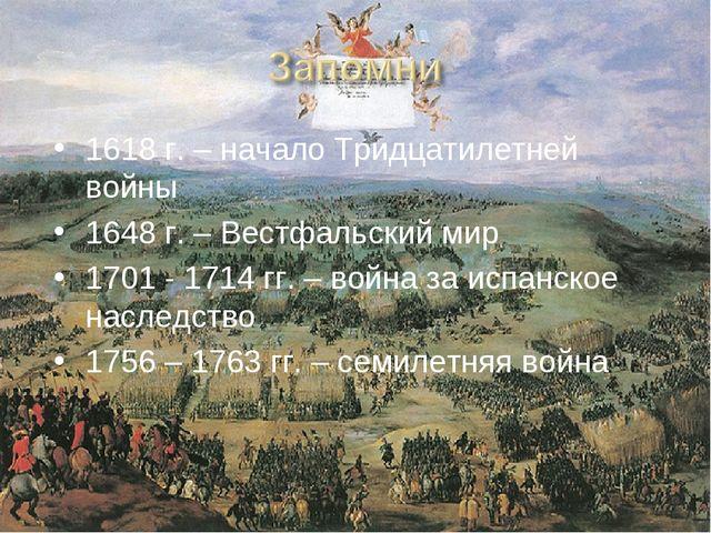 1618 г. – начало Тридцатилетней войны 1648 г. – Вестфальский мир 1701 - 1714...