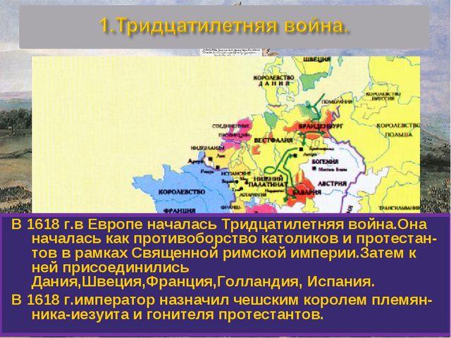 В 1618 г.в Европе началась Тридцатилетняя война.Она началась как противоборст...
