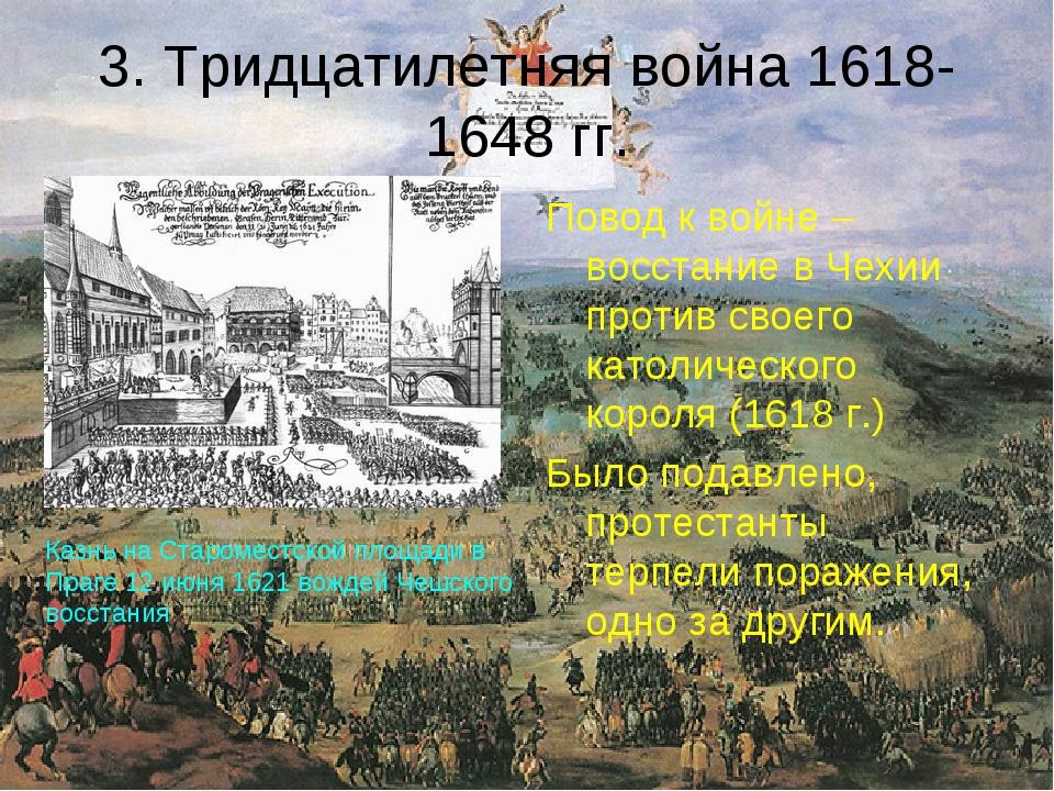 3. Тридцатилетняя война 1618-1648 гг. Повод к войне – восстание в Чехии проти...