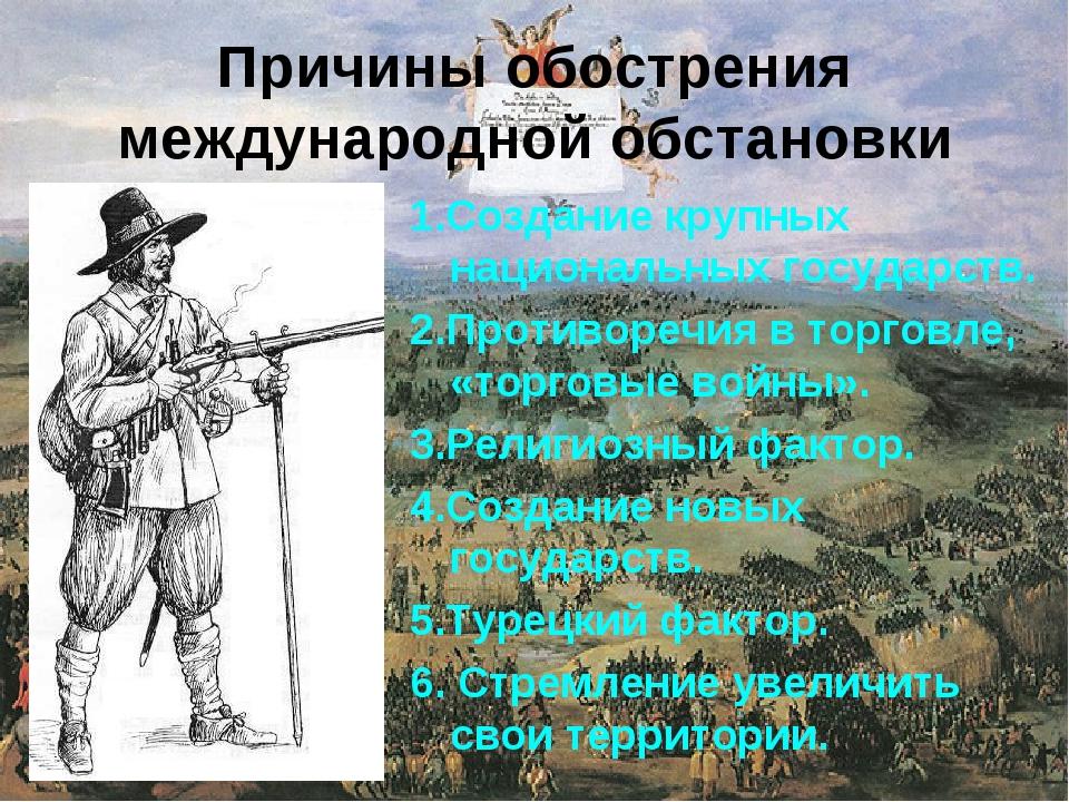 Причины обострения международной обстановки 1.Создание крупных национальных г...