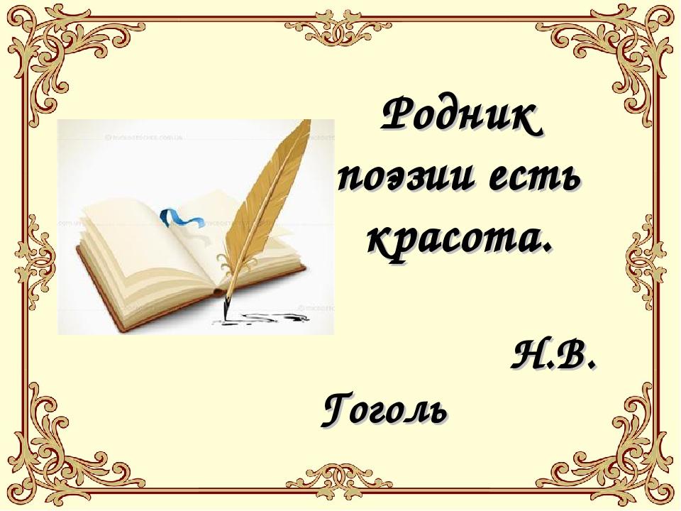 Родник поэзии есть красота. Н.В. Гоголь