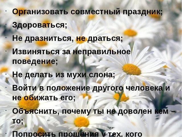 Организовать совместный праздник; Здороваться; Не дразниться, не драться; Изв...