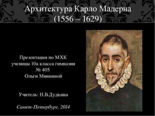 Архитектура Карло Мадерна (1556 – 1629) Презентация по МХК ученицы 10а класса
