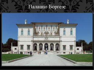 Палаццо Боргезе