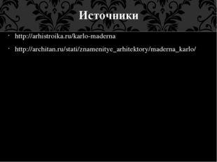 Источники http://arhistroika.ru/karlo-maderna http://architan.ru/stati/znamen