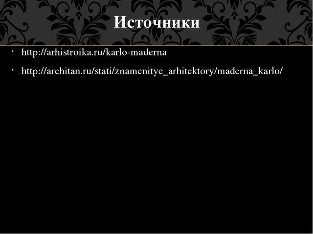 Источники http://arhistroika.ru/karlo-maderna http://architan.ru/stati/znamen...