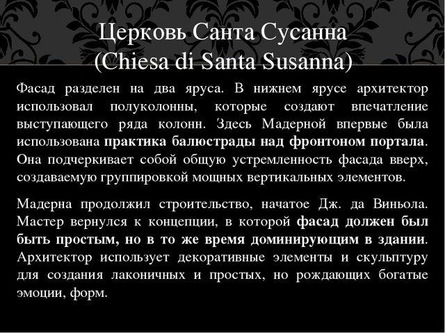 Церковь Санта Сусанна (Chiesa di Santa Susanna) Фасад разделен на два яруса....