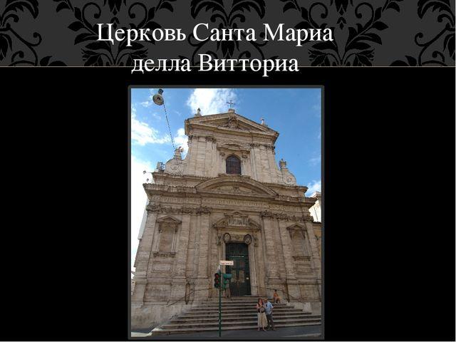 Церковь Санта Мариа делла Витториа