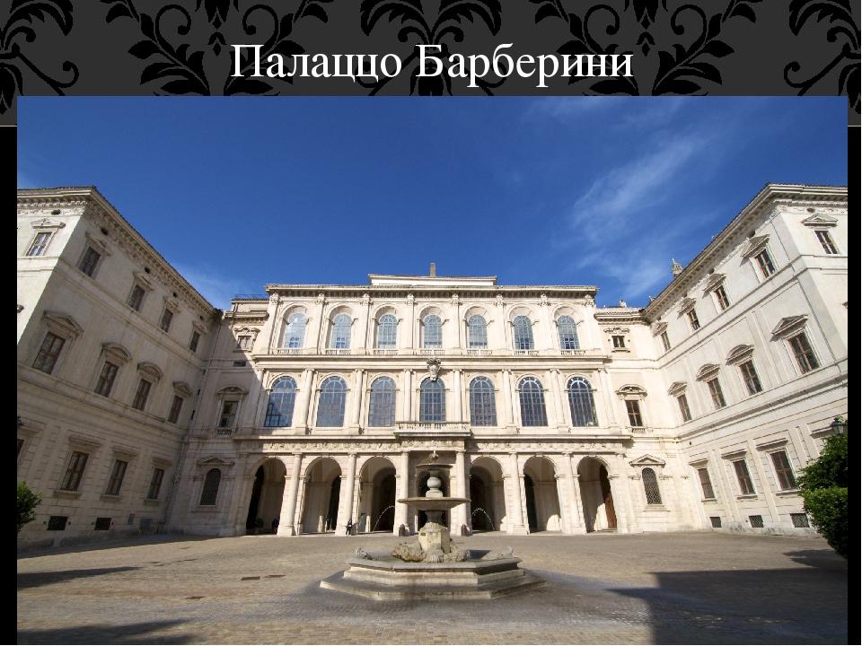 Палаццо Барберини