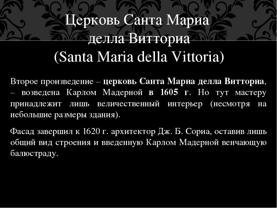 Церковь Санта Мариа делла Витториа (Santa Maria della Vittoria) Второе произв...