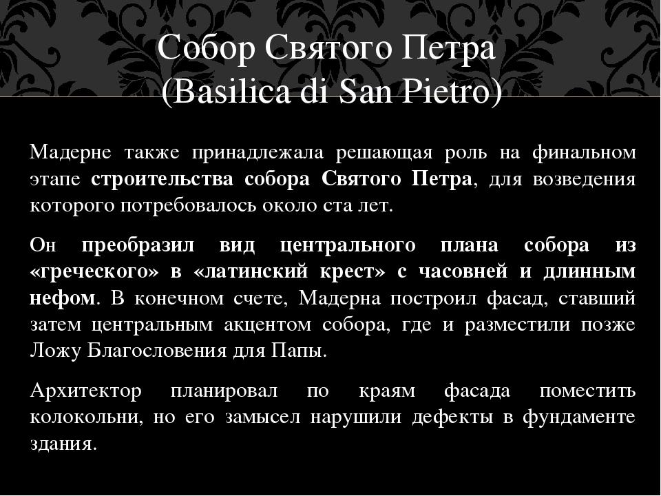 Собор Святого Петра (Basilica di San Pietro) Мадерне также принадлежала решаю...