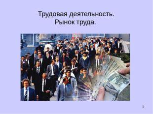 * Трудовая деятельность. Рынок труда. Герела Т.А.,преподаватель высшей катего