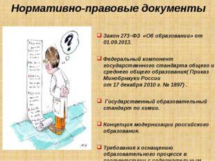 Нормативно-правовые документы Закон 273–ФЗ «Об образовании» от 01.09.2013. Фе