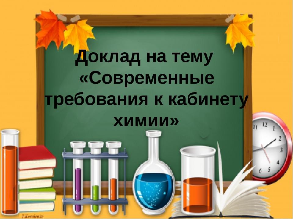 Доклад на тему «Современные требования к кабинету химии»