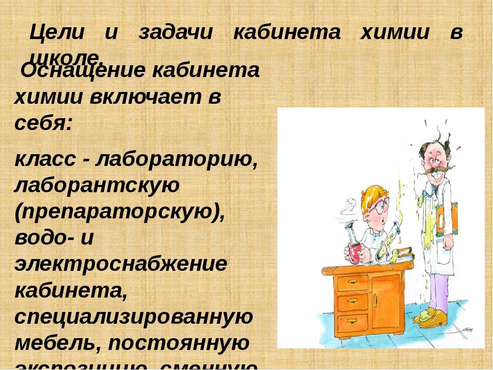 Цели и задачи кабинета химии в школе. Оснащение кабинета химии включает в себ...