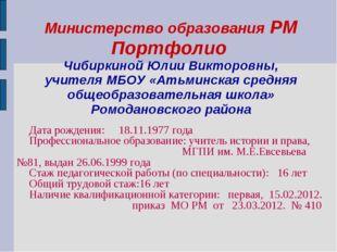 Министерство образования РМ Портфолио Чибиркиной Юлии Викторовны, учителя МБО
