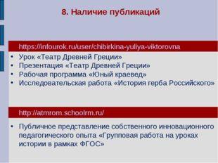 8. Наличие публикаций https://infourok.ru/user/chibirkina-yuliya-viktorovna