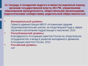 14. Награды и поощрения педагога в межаттестационный период органами государ