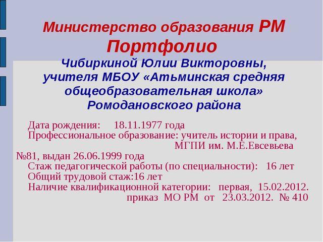 Министерство образования РМ Портфолио Чибиркиной Юлии Викторовны, учителя МБО...