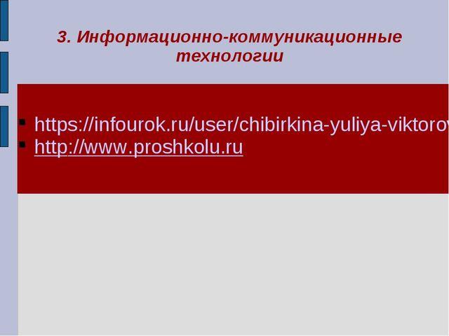 3. Информационно-коммуникационные технологии https://infourok.ru/user/chibirk...