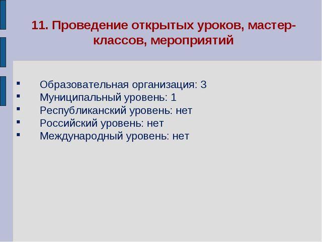 11. Проведение открытых уроков, мастер-классов, мероприятий Образовательная...