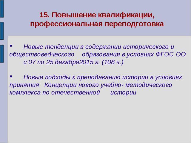 15. Повышение квалификации, профессиональная переподготовка  Новые тенденц...