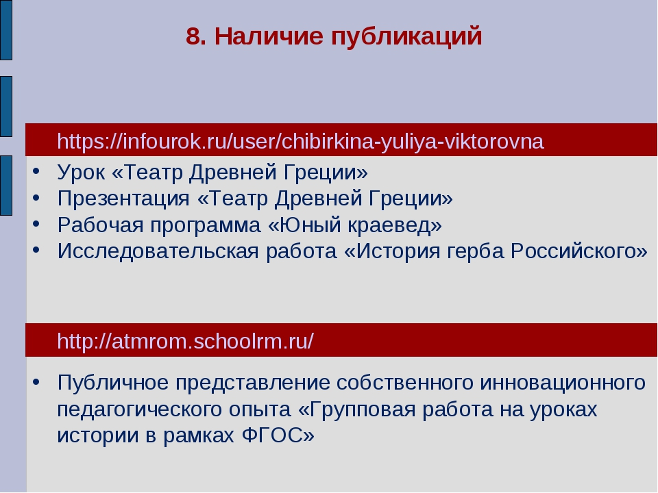 8. Наличие публикаций https://infourok.ru/user/chibirkina-yuliya-viktorovna...