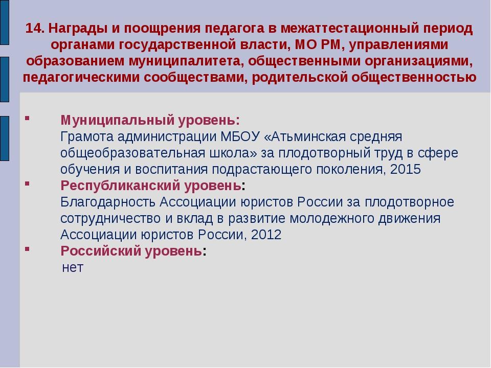 14. Награды и поощрения педагога в межаттестационный период органами государ...