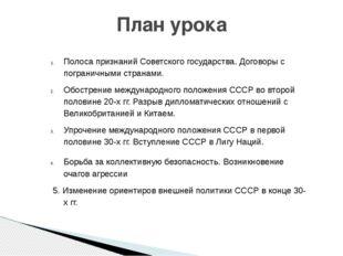 План урока Полоса признаний Советского государства. Договоры с пограничными с