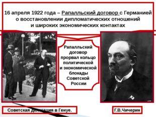 16 апреля 1922 года – Рапалльский договор с Германией о восстановлении диплом