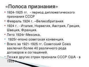 1924-1925 гг. - период дипломатического признания СССР Февраль 1924 г. –Велик