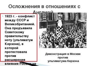 1923 г. - конфликт между СССР и Великобританией. Она предъявила Советскому пр