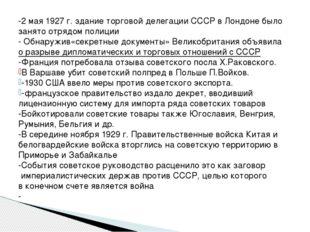 -2 мая 1927 г. здание торговой делегации СССР в Лондоне было занято отрядом п