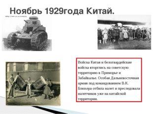 Ноябрь 1929года Китай. Войска Китая и белогвардейские войска вторглись на сов