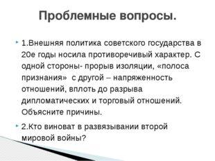 1.Внешняя политика советского государства в 20е годы носила противоречивый ха