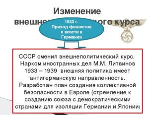 Изменение внешнеполитического курса СССР 1933 г. Приход фашистов к власти в Г