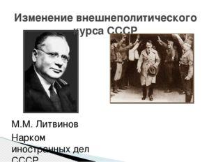 Изменение внешнеполитического курса СССР М.М. Литвинов Нарком иностранных дел